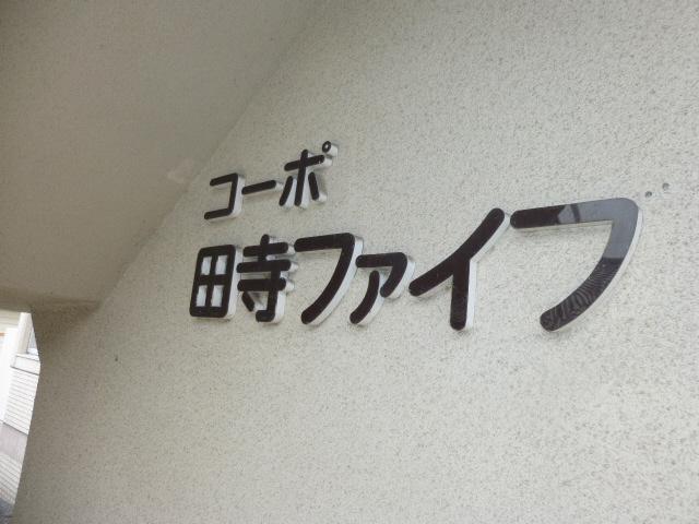 物件番号: 1115134615  姫路市田寺5丁目 1DK マンション 画像12