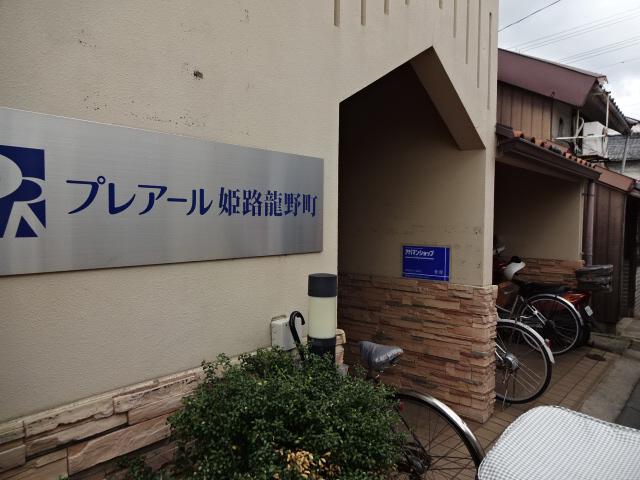 物件番号: 1115169934  姫路市龍野町3丁目 1K マンション 画像9